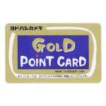 ヨドバシカメラのポイントカード、神すぎる