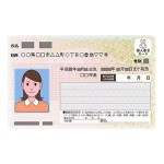 【朗報】政府、マイナンバーカードを持っている人を対象に最大5000円分のポイント付与へ