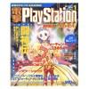 【悲報】ゲーム雑誌『電撃PlayStation』定期刊行を停止