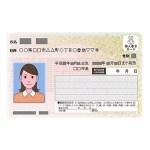 【悲報】マイナンバーカード、誰も作らない