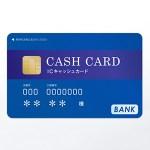キャッシュカードっていつになったら無くなるんだ?