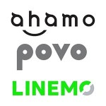 ahamo、povo、LINEMOが始まってるけど
