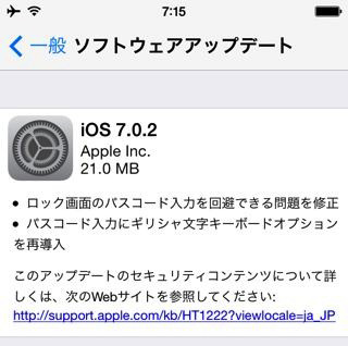 How-to-Update-iOS702-5
