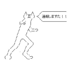 tsuhou