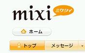 090824_mixi3