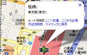 20070828_googlemap_1