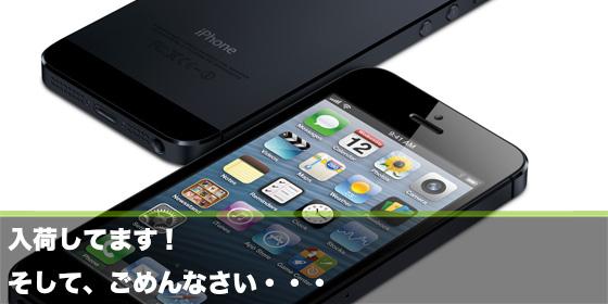 記事画像-iPhone専用