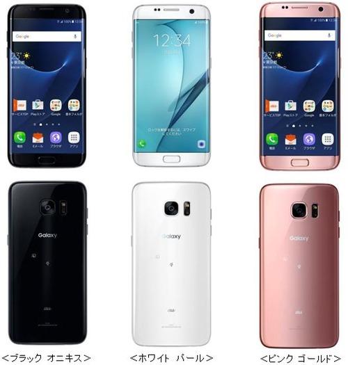 KDDI-Galaxy-S7edge