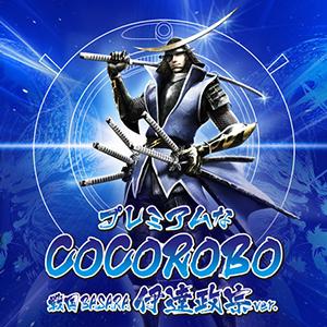 gds_cocorobo01