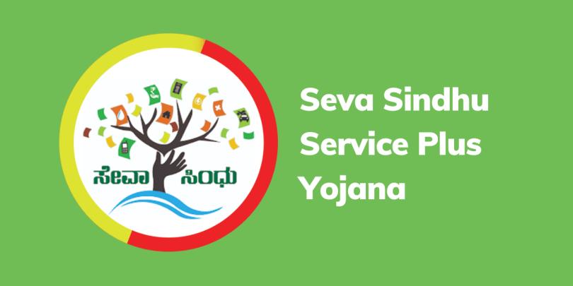 Seva-Sindhu-Service-Plus-Yojana