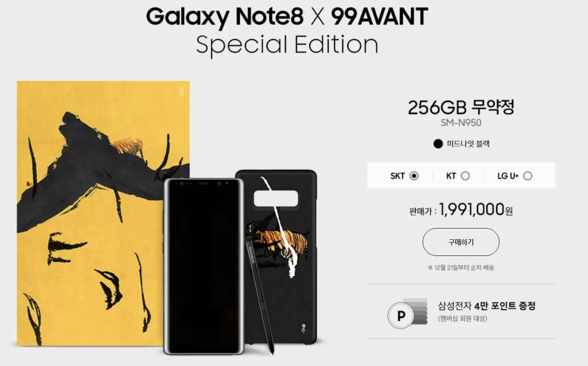 Samsung Galaxy Note8 X 99AVANT Limited Edition launched for $1800
