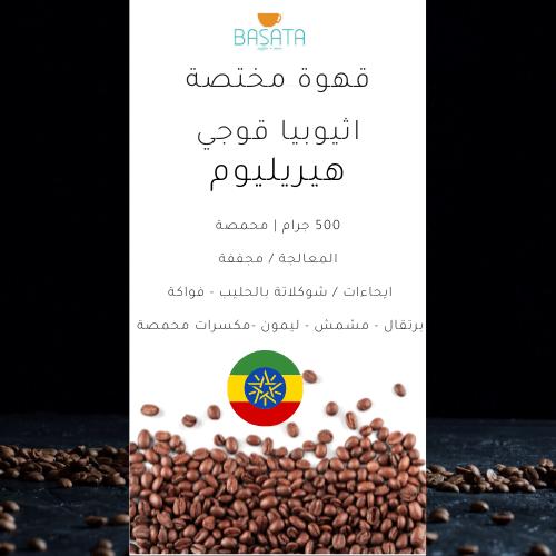 قهوة مختصة اثيوبيا 500 جرام