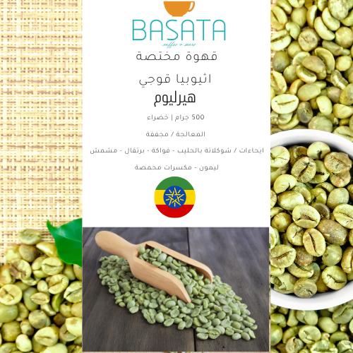 قهوة اثيوبيا خضراء 500 جرام