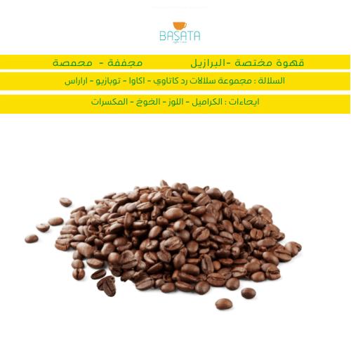 قهوة مختصة من البرازيل 250 جرام