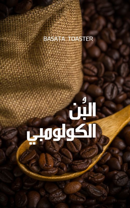 القهوة المختصة الكولومبية
