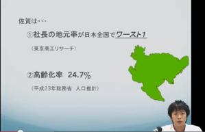 ビジコン2013~未来を変えるプレゼンバトル~エントリーNO11(故郷を応援する新たな地産他消のECサイト)