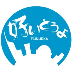 学生団体『好いとうよ福岡』