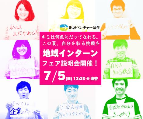 【イベント紹介】地域ベンチャー留学インターンシップフェア