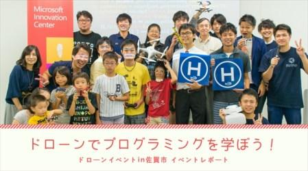 「ドローンでプログラミングを学ぼう!」ドローンイベントin佐賀市レポート