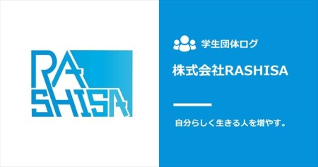 【学生団体ログ】株式会社RASHISA