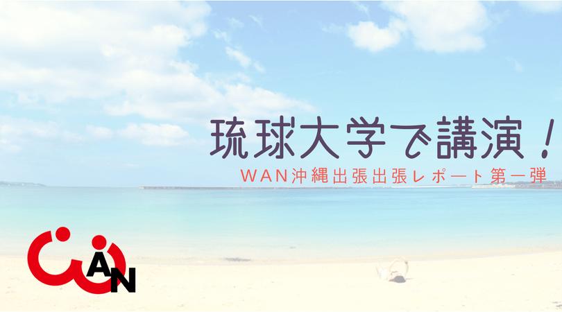 琉球大学でWANの活動を紹介してきました!