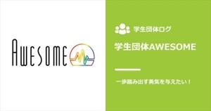 【学生団体ログ】学生団体AWESOME