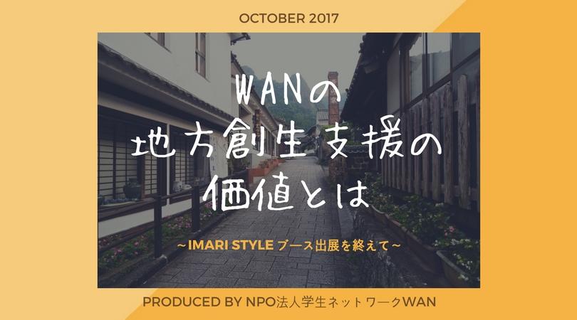 WANの地方創生支援の価値とは~IMARI STYLEブース出展を終えて~