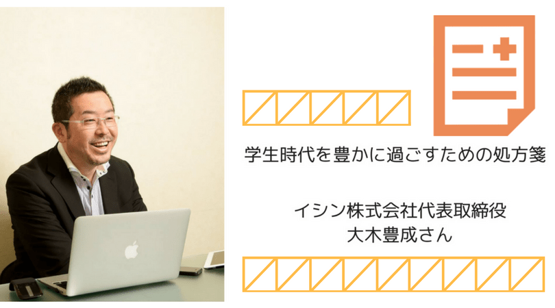 学生時代を豊かに過ごすための処方箋 ~WAN監事大木豊成さんインタビュー~