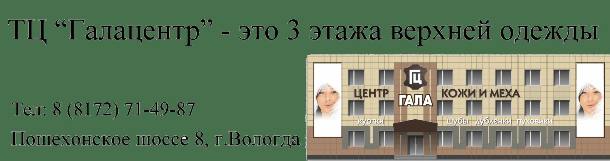 ТЦ Галацентр - шубы, дубленки, куртки, пуховики Вологда