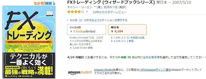 FXトレーディング 書籍