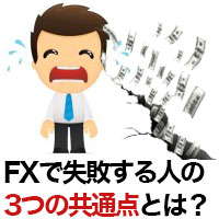 FXで失敗する人の3つの共通点