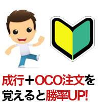 成行+OCO注文を覚えると勝率アップ