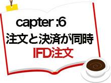 ifd-order