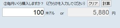 米ドルか日本円で価格を決める