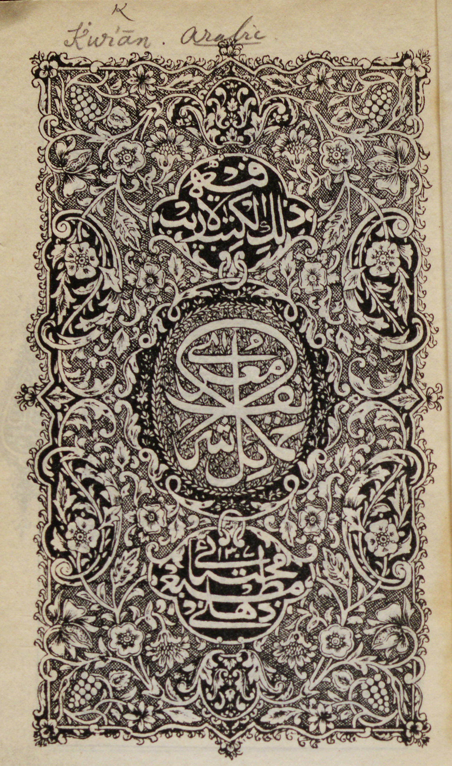 In Secret Kept, In Silence Sealed: revealing the hidden texts in Early Arabic Printed Books from the British Library