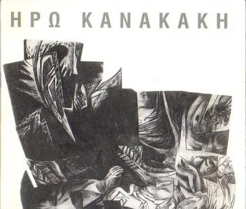 Kanakaki Hero