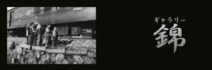 Gallery Nishiki - Toshie Saito - Showa 30s (1950s Japan)