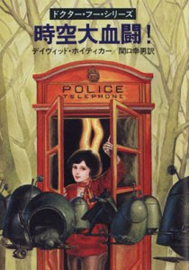 JAP-1-The Daleks-bookscover
