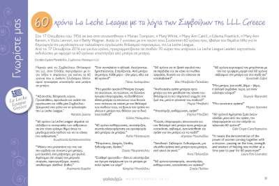 60 χρόνια La Leche League