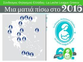 Στατιστικά 2016