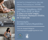 Online Συνάντηση ΣΘΕ-LLLGR