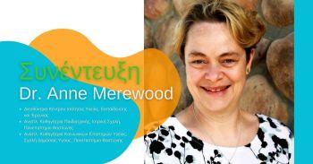 Μία συνέντευξη με την Dr. Anne Merewood