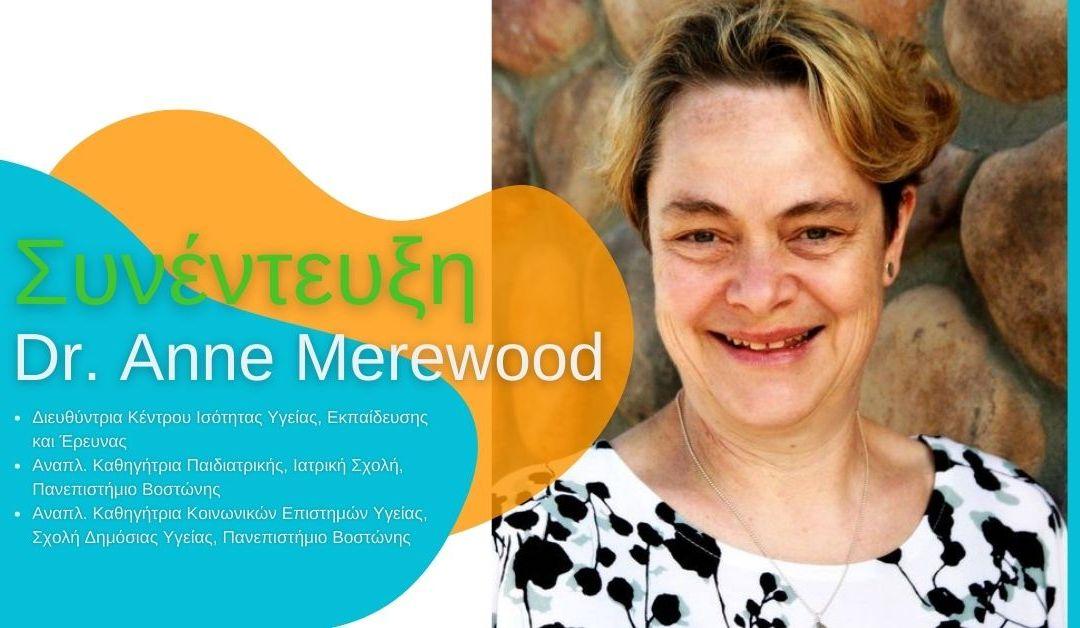 Συνέντευξη με την Anne Merewood