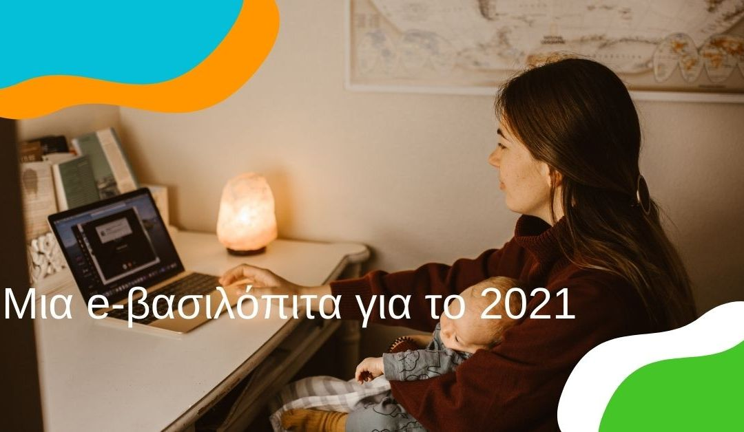 Μια e-βασιλόπιτα για το 2021!