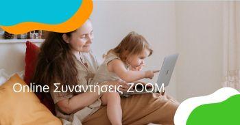 Online Συναντήσεις ZOOM περιόδου Ιανουάριος-Μάιος 2021