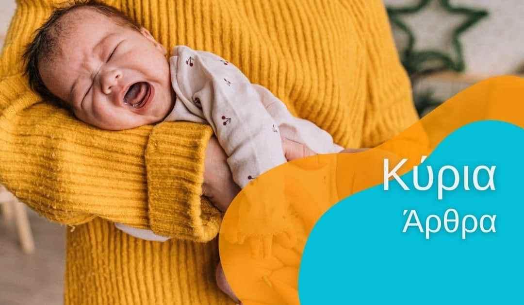 Νομίζω ότι το μωρό μου έχει κολικούς!