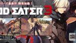 Nieuwe gameplay details en openingsvideo onthuld voor God Eater 3