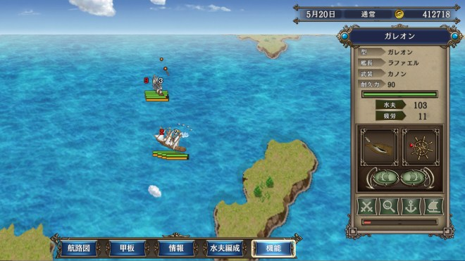 Uncharted Waters IV HD Version