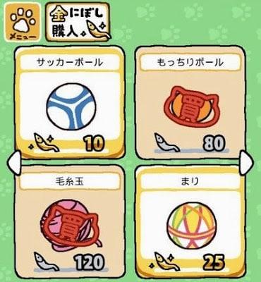 Neko Atsume Kitty Collector rare cats