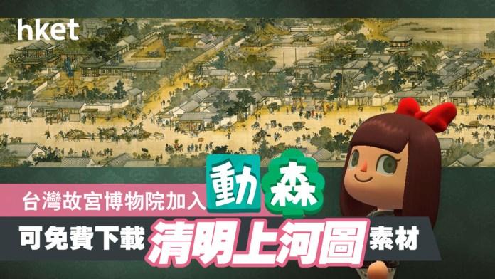 動森故宮博物院 動森素材 22件知名文物圖像QR Code分享